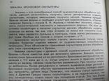 Бронза, история художественного литья в России photo 10