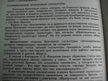 Бронза, история художественного литья в России photo 11