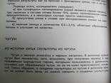 Бронза, история художественного литья в России photo 22