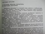 Бронза, история художественного литья в России photo 23