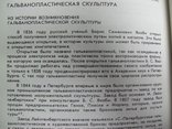 Бронза, история художественного литья в России photo 24