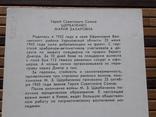 1184. Открытка М.З.Щербаченко.Герой Советского Союза photo 5