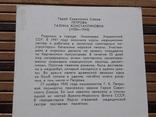 1186. Открытка Г.К.Петрова.Герой Советского Союза, фото №6
