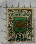 Земство Золотоношская земская почта 3 копейки