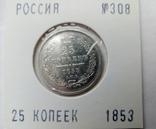 25 копеек 1853 с.п.б - н.і photo 2