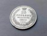 25 копеек 1853 с.п.б - н.і photo 5