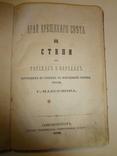 1866 Татары и другие кочевые народы Этнография