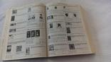 Каталог марок Михель  Ostafrika, 1997 б/у, фото №7