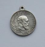 """Медаль """"В память царствования императора Александра III 1881-1894 г."""""""