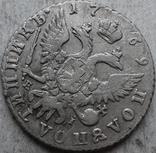 Полу полтинник 1769 год photo 2