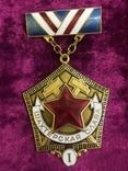 Знак «Шахтёрская слава» I, II, III степени photo 3