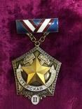 Знак «Шахтёрская слава» I, II, III степени photo 4