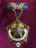 Знак «Шахтёрская слава» I, II, III степени photo 5