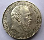 Рубль 1887 года UNC photo 1