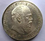 Рубль 1887 года UNC photo 2