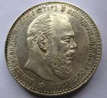 Рубль 1887 года UNC photo 3