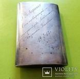 Дореволюционный Серебряный Портсигар с золотыми накладками. 1912 год. photo 11