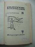 1967 Рыболов-спортсмен. Альманах. № 26, фото №6