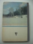 1966 Рыболов-спортсмен. Альманах. № 24, фото №5