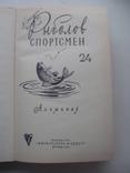 1966 Рыболов-спортсмен. Альманах. № 24, фото №6