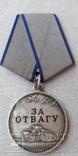Медаль ''За отвагу'' №61569