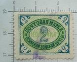 Земство Осинская земская почта 2 копейки