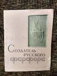 Создатель русского фарфора Л.Никифорова, фото №2