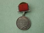 Медаль за БЗ на квадро колодке photo 1