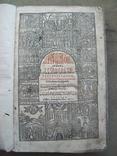 Триодь 1688 г.