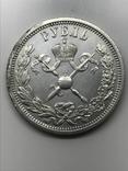 Рубль 1896 Коронация photo 1