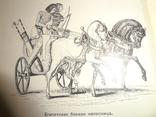 Древний Египет 100 иллюстраций Рагозина photo 1