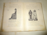 Древний Египет 100 иллюстраций Рагозина photo 5