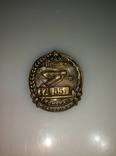 НКТП УСМ знак-пропуск «Коммунар»(до военный)