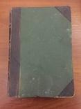 1902 Народоведение, Ф. Ратцель photo 17