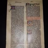 1455 Біблія Йогана Гутенберга титульний лист (факсиміле) Євангелія від Луки