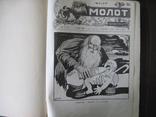 "Журнал ""Молот"". Сатирично-гумористичний ілюстрований часопис 1923 photo 2"