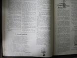 "Журнал ""Молот"". Сатирично-гумористичний ілюстрований часопис 1923 photo 4"