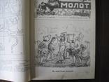 "Журнал ""Молот"". Сатирично-гумористичний ілюстрований часопис 1923 photo 6"