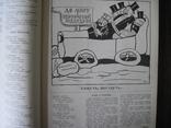 "Журнал ""Молот"". Сатирично-гумористичний ілюстрований часопис 1923 photo 8"