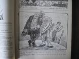 "Журнал ""Молот"". Сатирично-гумористичний ілюстрований часопис 1923 photo 9"