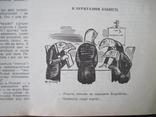 "Журнал ""Молот"". Сатирично-гумористичний ілюстрований часопис 1923 photo 10"