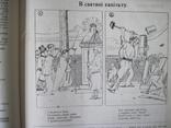"Журнал ""Молот"". Сатирично-гумористичний ілюстрований часопис 1923 photo 12"