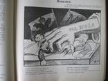 "Журнал ""Молот"". Сатирично-гумористичний ілюстрований часопис 1923 photo 16"