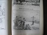 "Журнал ""Молот"". Сатирично-гумористичний ілюстрований часопис 1923 photo 17"