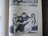 "Журнал ""Молот"". Сатирично-гумористичний ілюстрований часопис 1923 photo 18"