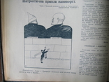 "Журнал ""Молот"". Сатирично-гумористичний ілюстрований часопис 1923 photo 20"