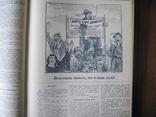 "Журнал ""Молот"". Сатирично-гумористичний ілюстрований часопис 1923 photo 21"