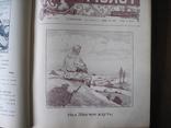 "Журнал ""Молот"". Сатирично-гумористичний ілюстрований часопис 1923 photo 22"