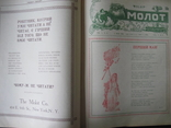 "Журнал ""Молот"". Сатирично-гумористичний ілюстрований часопис 1923 photo 23"