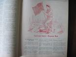 "Журнал ""Молот"". Сатирично-гумористичний ілюстрований часопис 1923 photo 24"